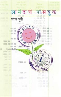 Anandach Passbook