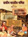 प्राचीन भारतीय गणित भाग १
