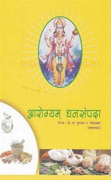 Aarogyam Dhansampada