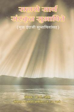 Sahashe Sarth Sanskrut Subhashite