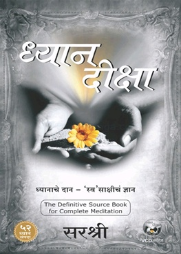 Books buy book add to cart dhyan diksha fandeluxe Images