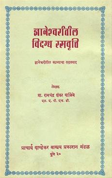 Dnyaneshwaritil Vidagdha Rasvruti
