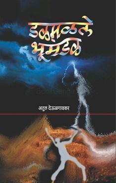 Dalamalale Bhumandal