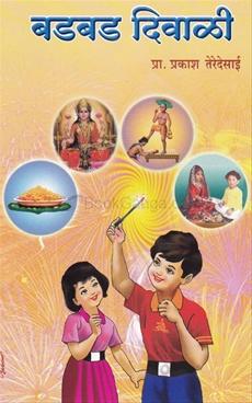 Badbad Diwali