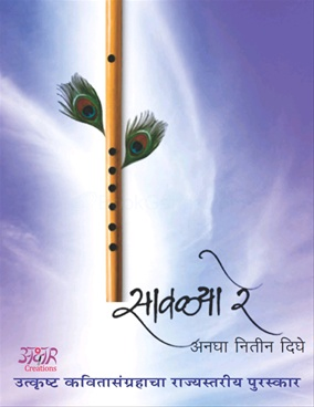सावळ्या रे-Savalya Re by Anagha Nitin Dighe - Akshar Creations