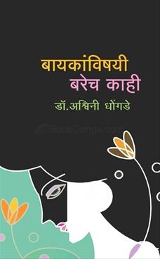 Baykanvishyi Barech Kahi