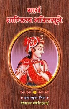 Sarth Shandilya Bhaktisutre