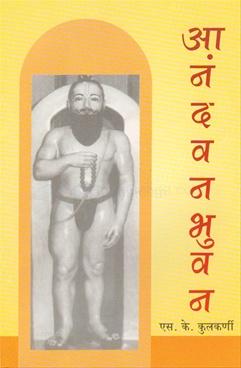 Anandvanbhuvan