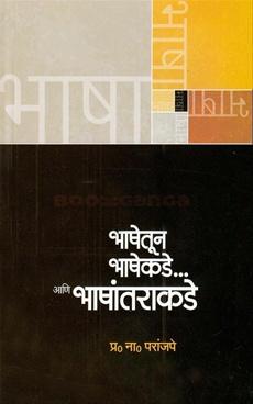 Bhashetun Bhashekade Ani Bhashantarakade