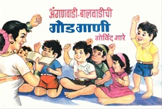 Aanganwadi - Baalwadichi God Gaani