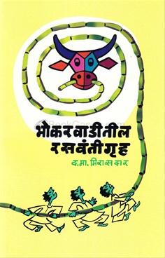 Bhokarvaditil Rasavantigruh