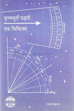 Krushnamurti Padhati Ek Chikitsa