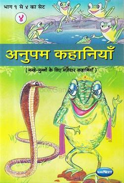 Anupam Kahaniya 4 (Hindi)