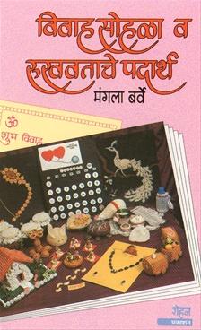 Vivah sohala Va Rukhvatache Padartha
