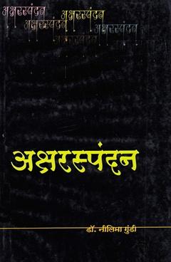 aksharspandan