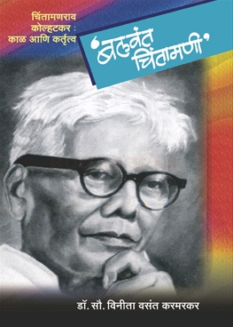 Balwant Chintamani