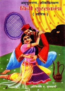 Adbhutaramya Lokavilakshan Chini Suraskatha ( Bhag 1 ,2)