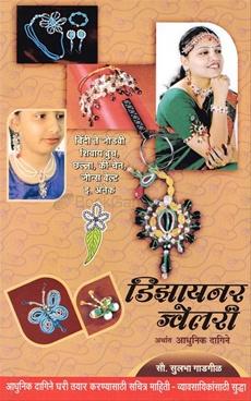 Designer Jwellari + Kroshache Lokari Kapade Ani Akarshak Kalakruti