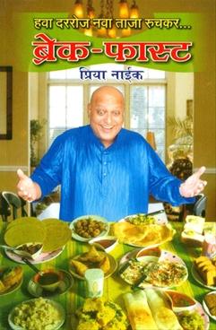 Hava Dararoj Nava Taja Ruchkar Breakfast