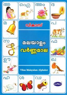 Malayalam Alphabet (Vikas Alphabet Books)