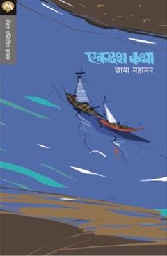 Ekadash Katha