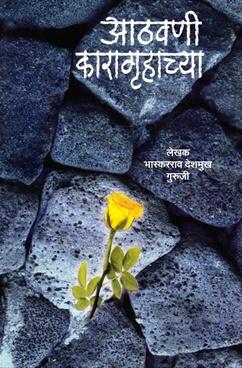 Aathavani Karagruhachya