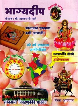 Bhagyadeep 2013