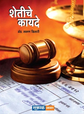  -Shetiche Kayde by Laxman Khilari - Sakal Prakashan