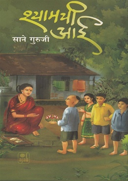 the alchemist pdf in marathi
