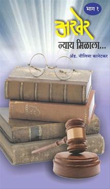 Akher Nyay Milala Bhag 1