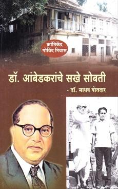 Ambedkaranche Sakhe Sobti