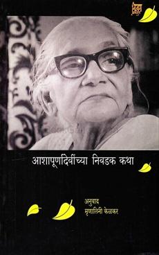 Aashapurnadevinchya Nivadak Katha