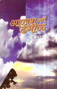 Akash Ardhe Dhagal