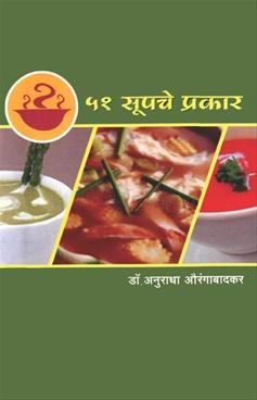 ५१ सूपचे प्रकार