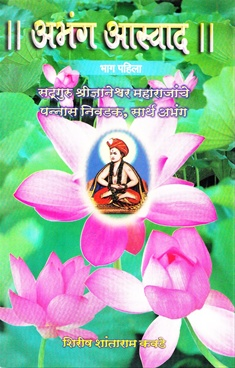 Abhang Aswad Bhag 1