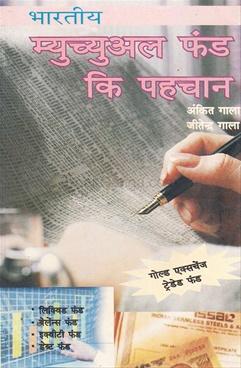 Bhartiya Mutual Fund Ki Pahchan