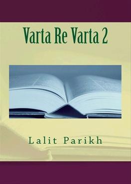 Varta Re Varta - 2