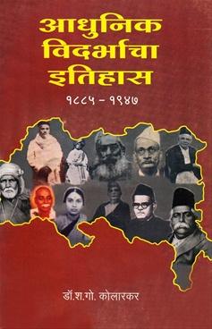 Adhunik Vidarbhacha Itihas 1885 - 1947