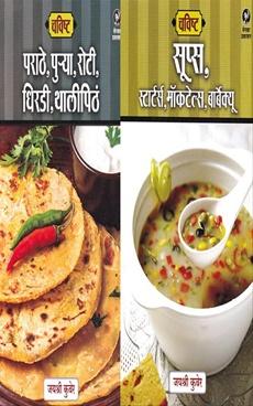 Chavishta - Soups, Starters, Mocktails, Barbeques + Chavishta - Parathe, Purya, Roti, Dhiradi, Thalipith