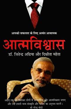 Atmavishwas( Hindi)