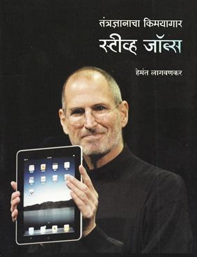 Tantradnyanacha Kimayagar- Steve Jobs