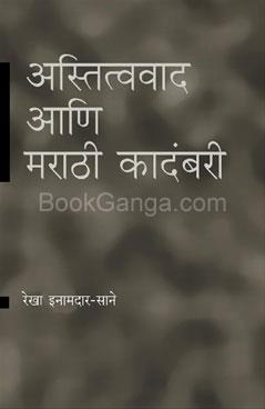 Astitvavad Ani Marathi Kadambari