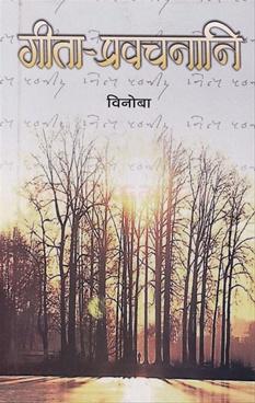 Geeta - Pravachanani