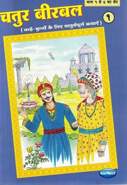 Chatur Birbal 1 (Hindi)
