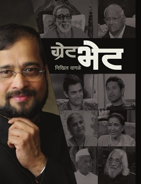 ग्रेट भेट-Great Bhet by Nikhil Wagle - Akshar Prakashan