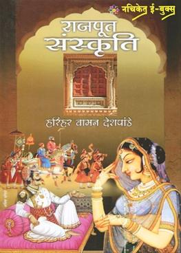 Rajput Sanskruti