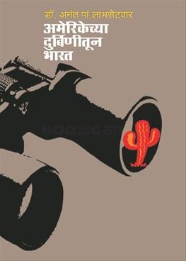 Amerikechya Durbinitun Bharat