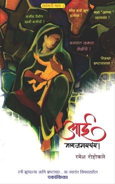 Aai Mala Jagayachay