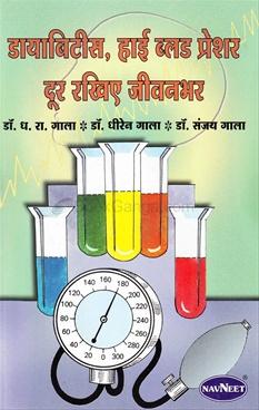 Diabetes,Highblood Pressure Dur Rakhiya Jivanbhar