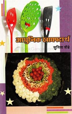 Adhunik Khadyapadartha